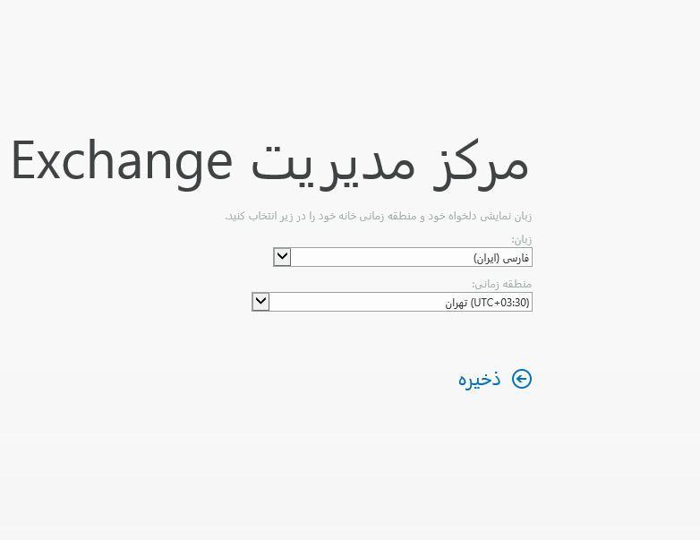 آموزش مایکروسافت exchange server 2016 - لاگین به پانل مدیریتی . آموزشگاه رایگان خوش آموز