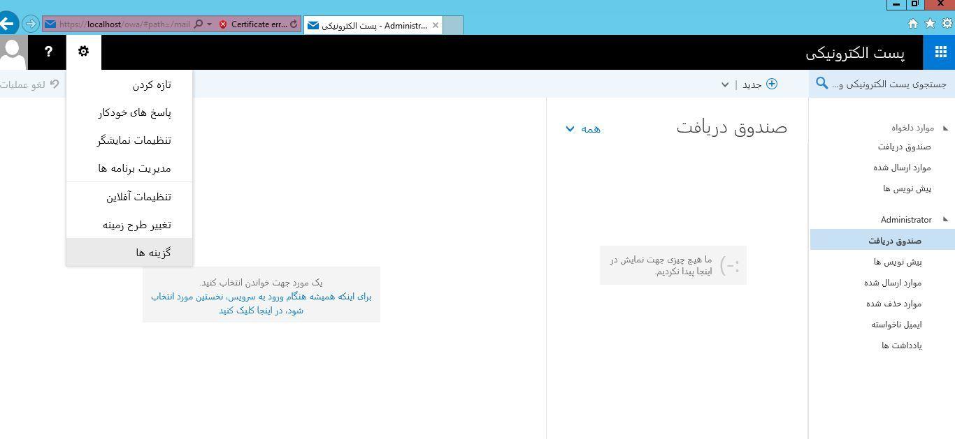 آموزش مایکروسافت exchange server 2016 - تغییر زبان و منطقه زمانی . آموزشگاه رایگان خوش آموز