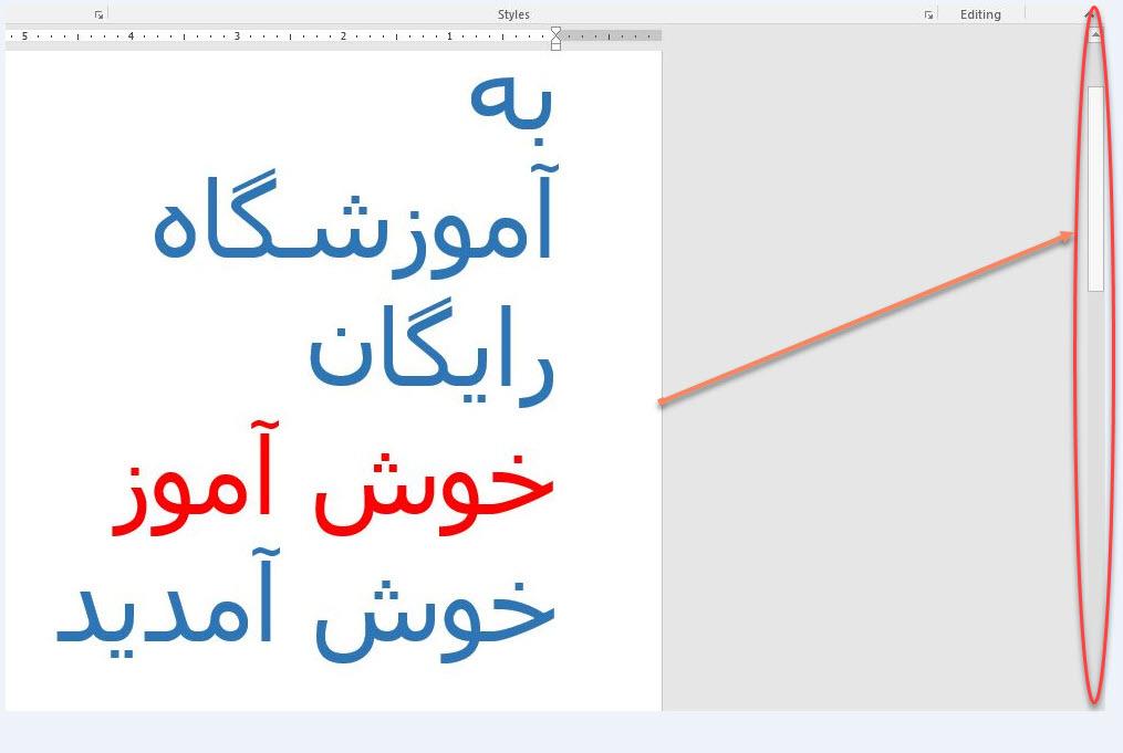 جابجا کردن Scroll bar برنامه Word . آموزشگاه رایگان خوش آموز