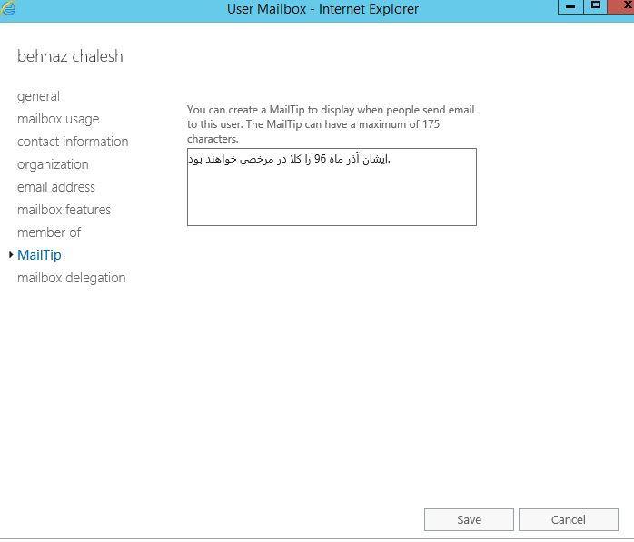 آموزش مایکروسافت exchange server 2016 - کاربرد mailTip و ایجاد آن . آموزشگاه رایگان خوش آموز