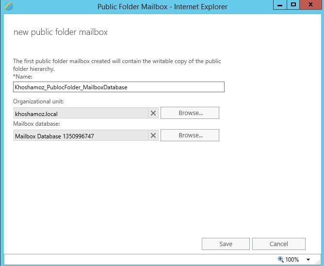 آموزش مایکروسافت exchange server 2016 - بخش Public folder - ایجاد public folder mailbox . آموزشگاه رایگان خوش آموز