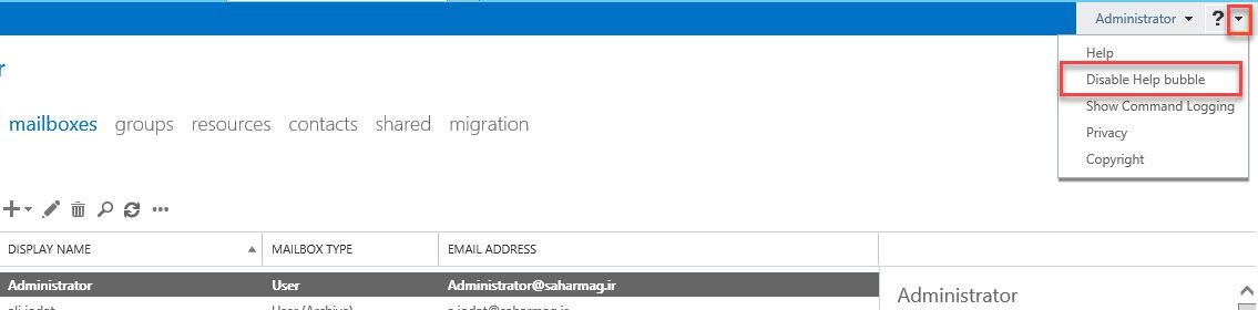 آموزش مایکروسافت exchange server 2016 - غیرفعال کردن Bubble help . آموزشگاه رایگان خوش آموز
