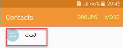 تنظیم کردن عکس برای مخاطبین در گوشی اندرویدی . آموزشگاه رایگان خوش آموز