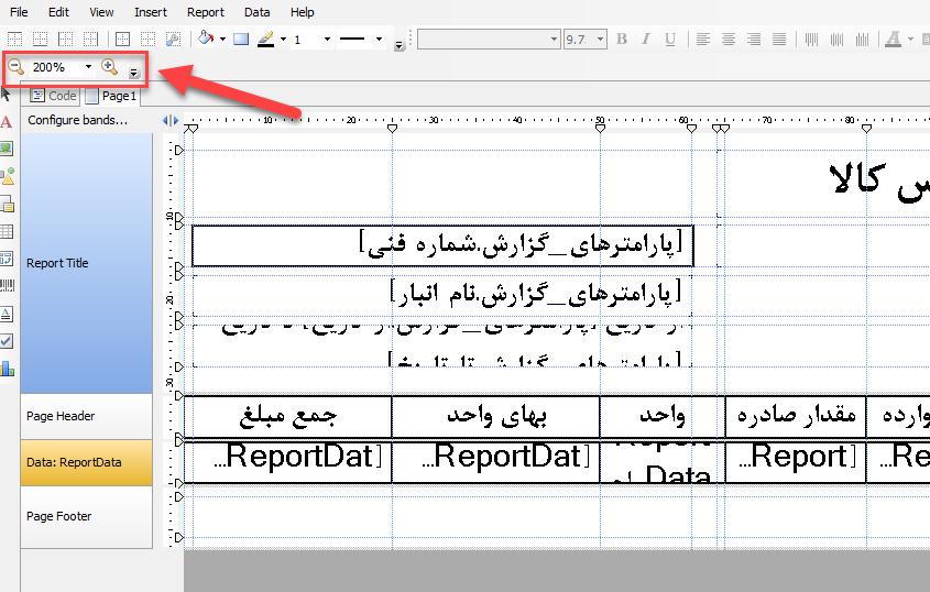 انجام تنظیمات ظریف و دقیق در فست ریپورت (FastReport)