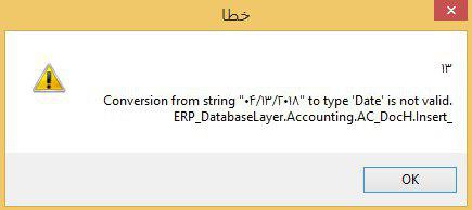 راه حل خطای : Conversion from string to type