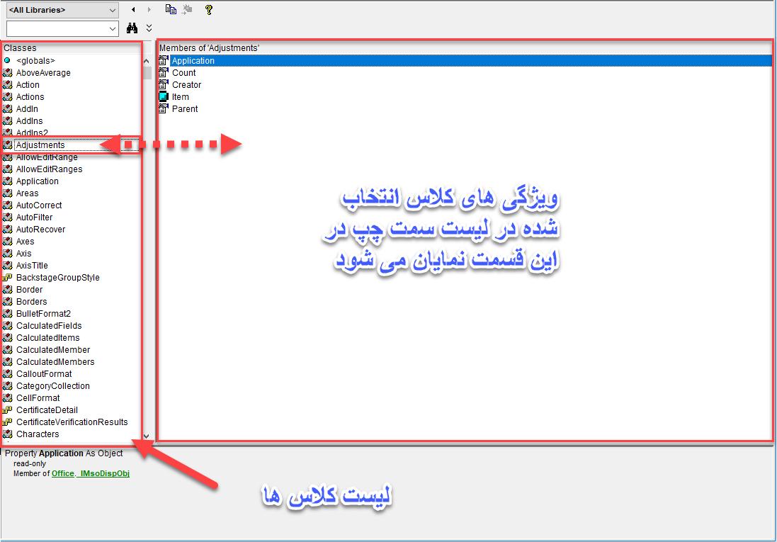 آموزش برنامه نویسی اکسل : استفاده از مرورگر اشیاء (Object Browser)
