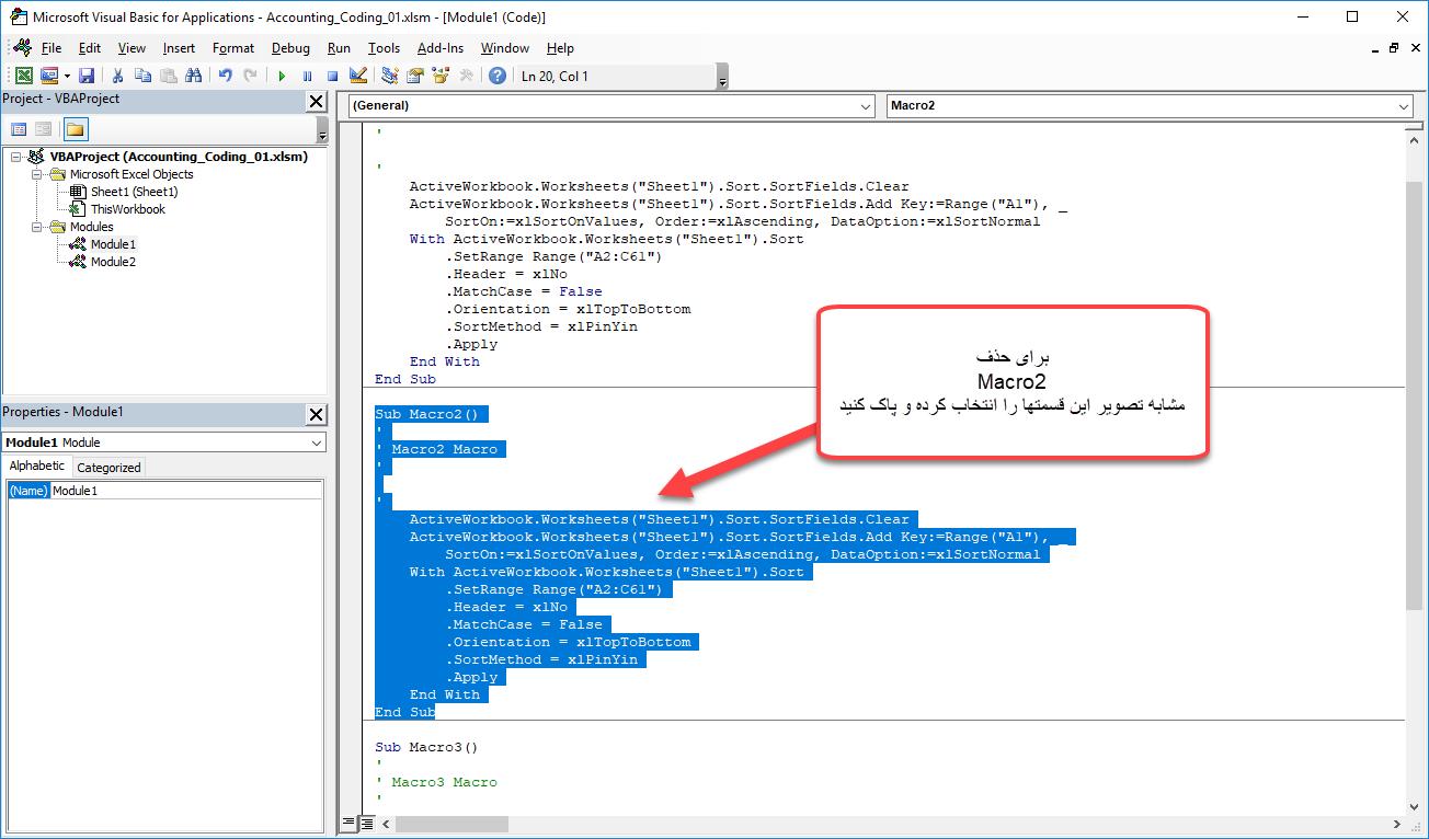 آموزش برنامه نویسی اکسل : درک کدها