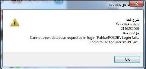 راه حل خطاهای نصب اس کیو ال سرور : Cannot open database requested in login