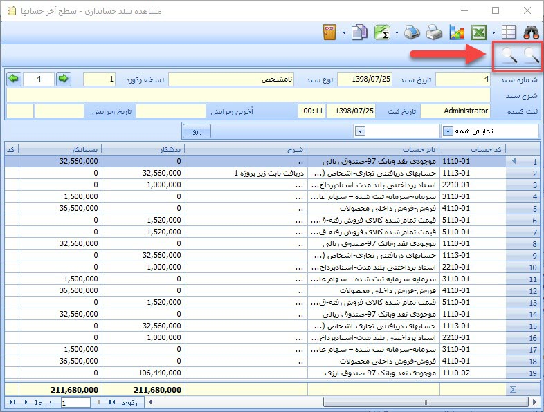 نماهای مختلف مشاهده تجمیعی سند حسابداری