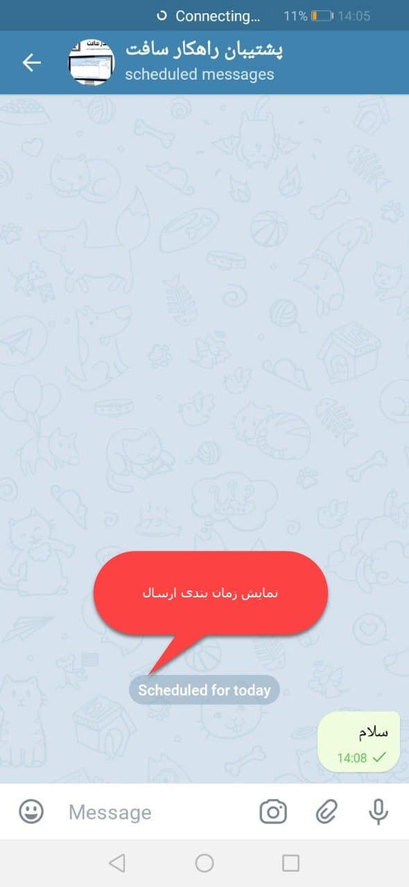 ارسال پیام های زمان بندی شده در تلگرام . آموزشگاه رایگان خوش آموز