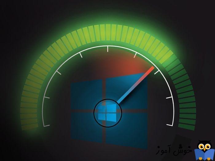 چگونه سرعت ویندوز 10 را افزایش دهیم