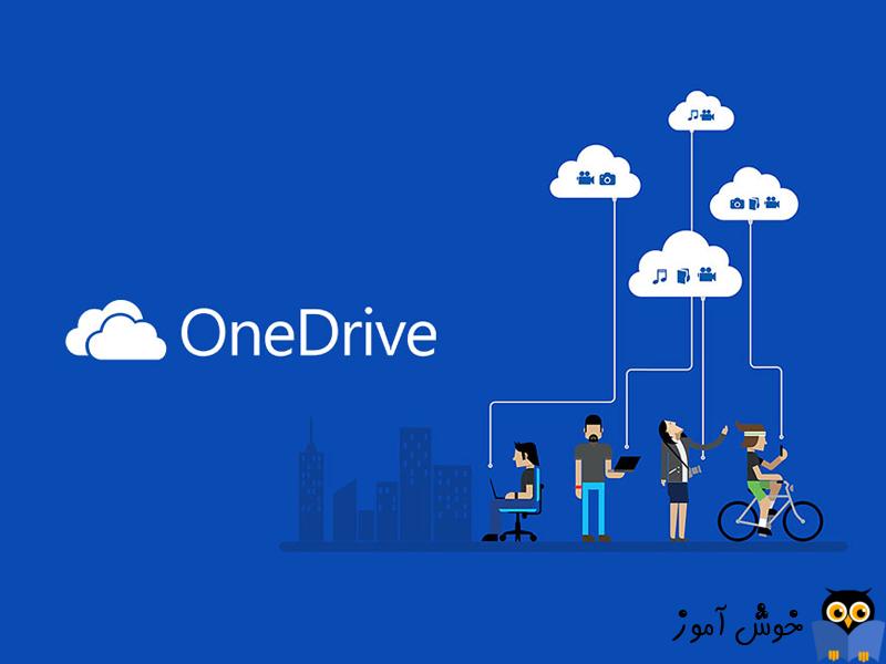 2 . کاربرد OneDrive در اکسل 2016