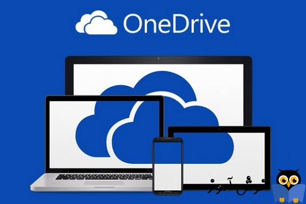 2. کاربرد OneDrive در ورد 2016