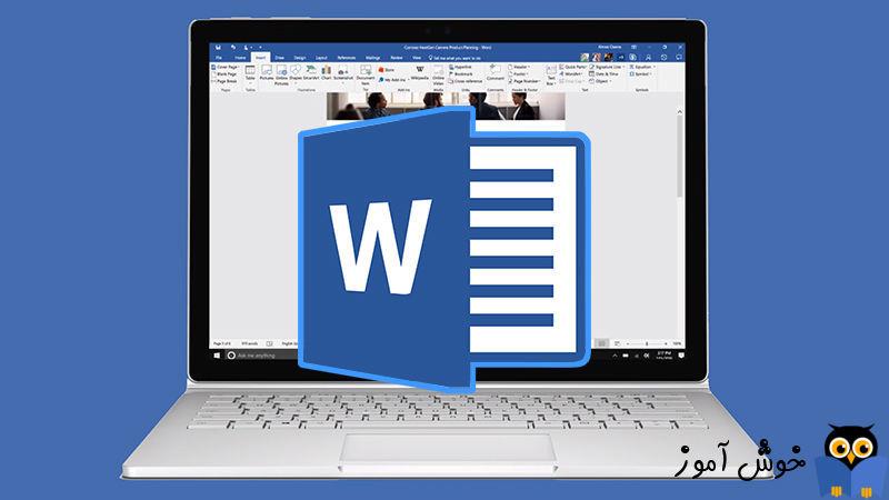 3. ایجاد و باز کردن فایلها در ورد 2016
