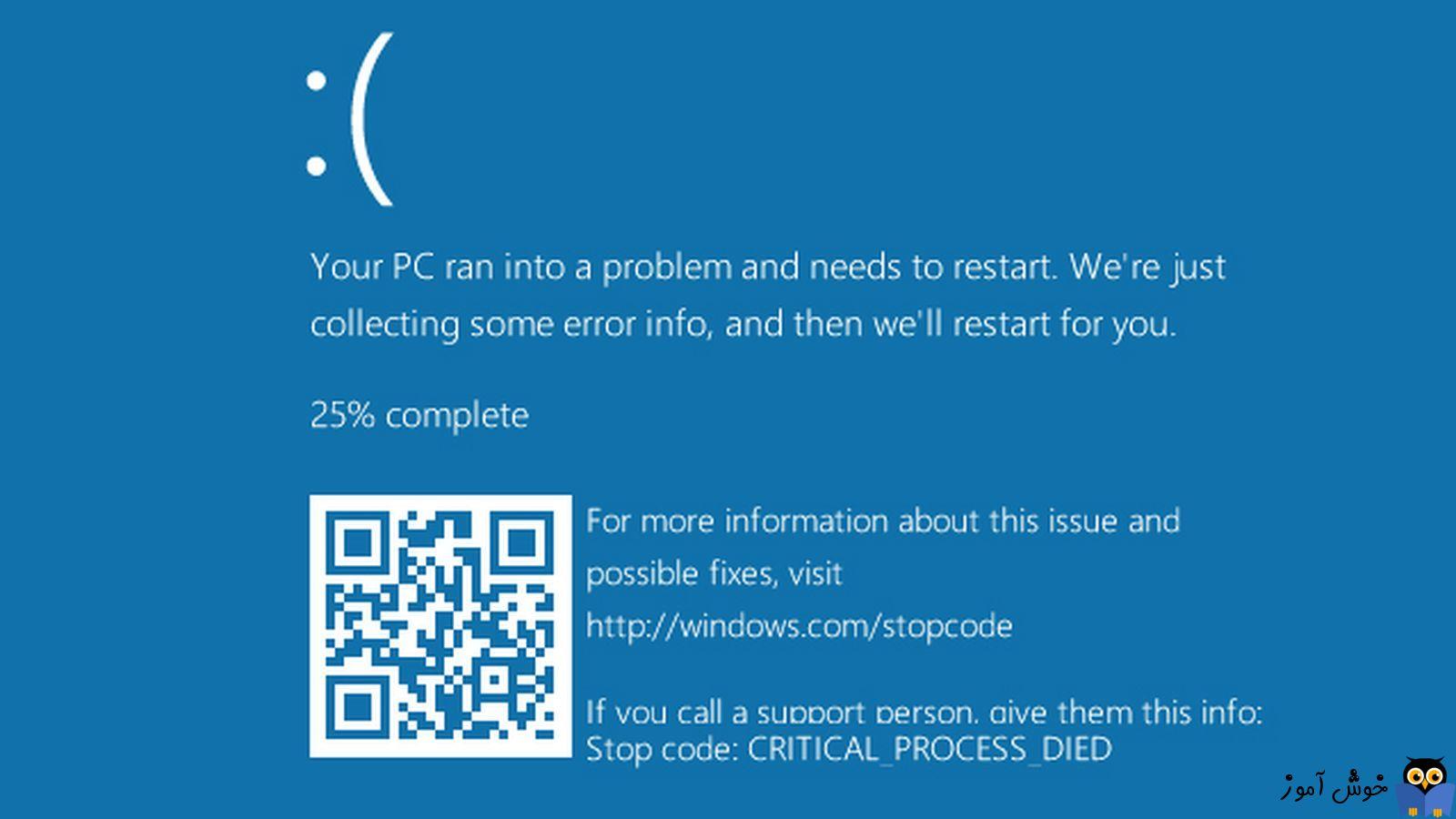 رفع مشکل Blue Screen در ویندوز 10