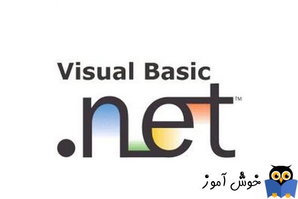 مرجع کامل زبان برنامه نویسی ویژوال بیسیک دات نت