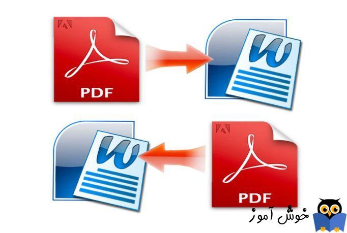 ویرایش فایل های PDF در WORD