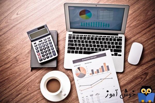 دوره آموزش کاربردی حسابداری با نرم افزار