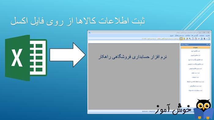 ثبت اطلاعات کالاها از روی فایل اکسل