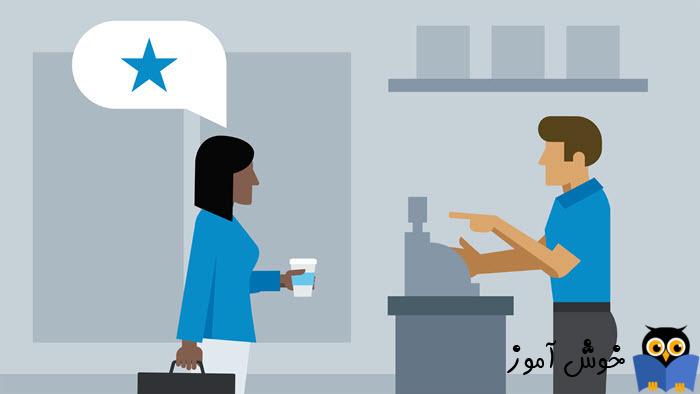تعیین مشتری پیش فرض در فاکتورهای فروش
