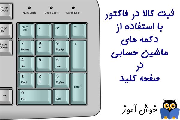 ثبت کالا در فاکتور با استفاده از دکمه های ماشین حسابی