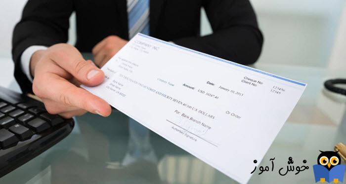 چکهای دریافتی وصول نشده