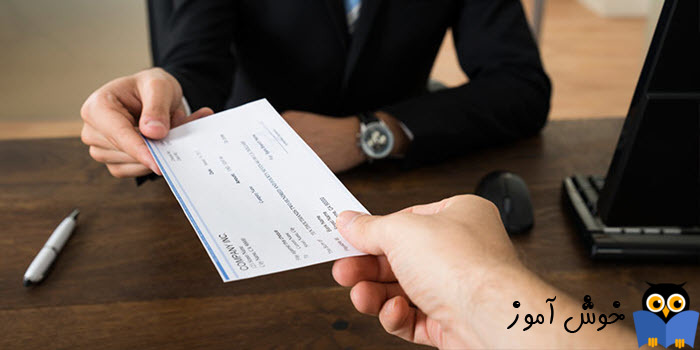 خرج کردن چک دریافتی (واگذاری چک دریافتی)
