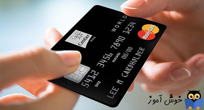 پرداخت به طرف حساب - کارتخوان