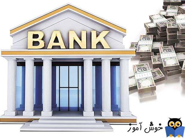 پرداخت نقدی از بانک