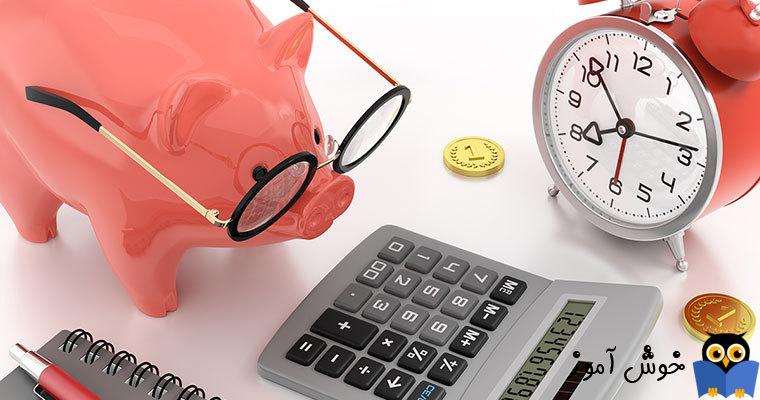 ثبت درآمد سود بانکی