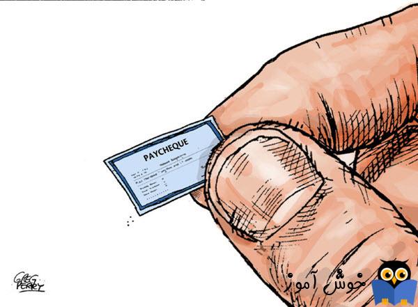 پرداخت هزینه با چک