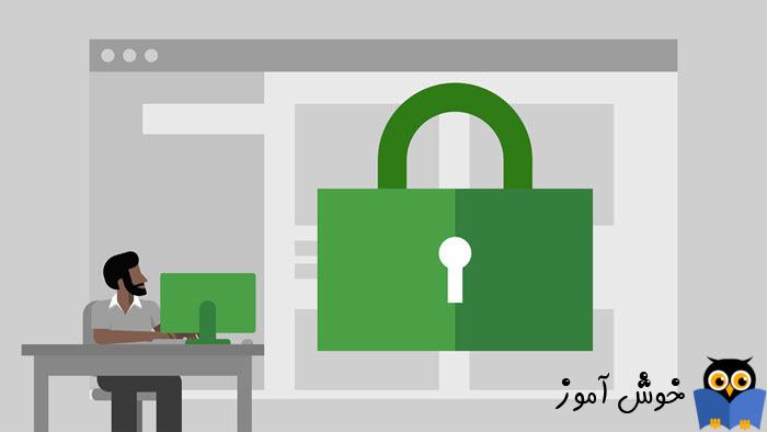 امنیت اطلاعات در نرم افزار