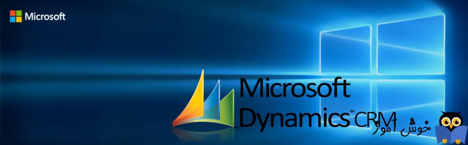 دوره رایگان آموزش Microsoft CRM 2016