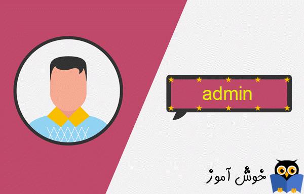 کاربر admin و تغییر کلمه عبور آن