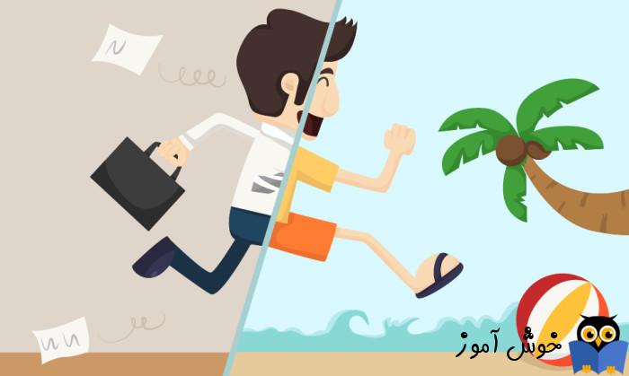 آموزش مایکروسافت CRM 2016 - ثبت روزهای تعطیلی کاری
