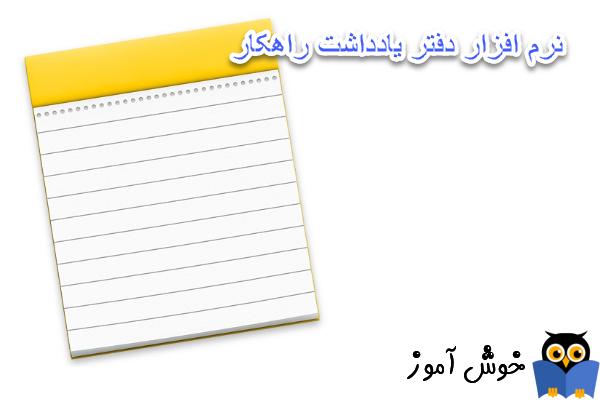 مدیریت یادداشتها