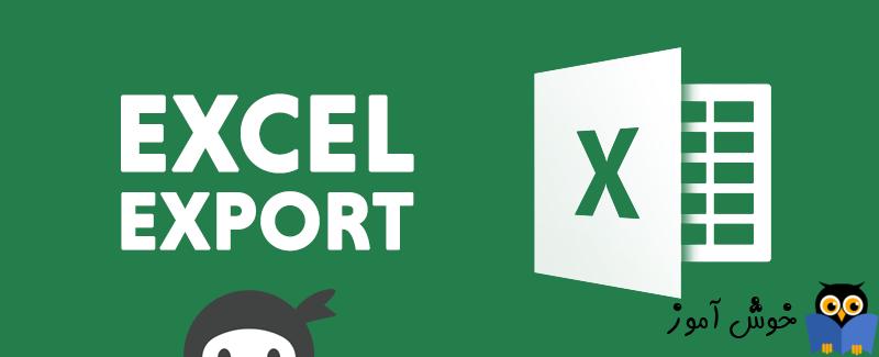 آموزش مایکروسافت CRM 2016 - تهیه خروجی اکسل
