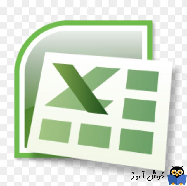 تغییر محل ذخیره سازی در Excel