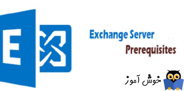 آموزش مایکروسافت exchange server 2016 - نصب پیش نیازها