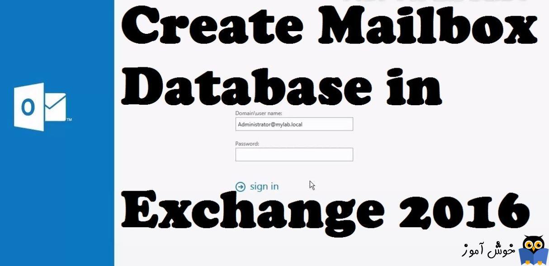 آموزش مایکروسافت exchange server 2016 - ایجاد دیتابیس ها