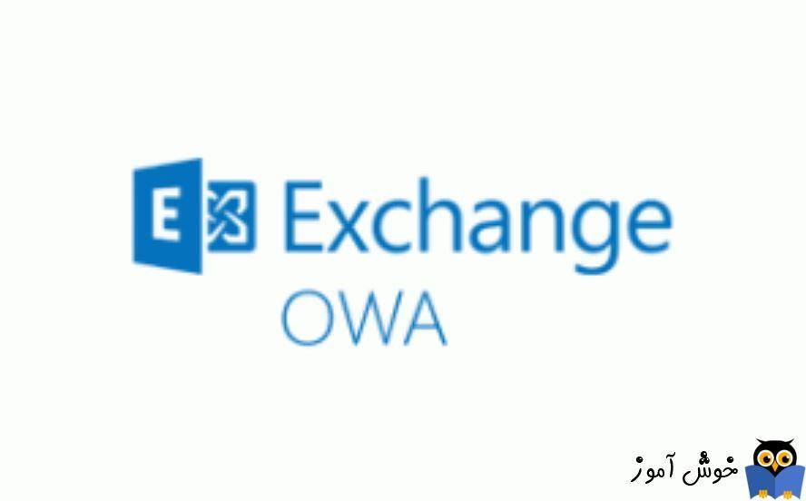 آموزش مایکروسافت exchange server 2016 - ارتباط با Exchange با owa