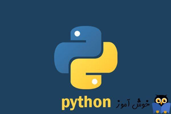 دوره آموزش رایگان زبان برنامه نویسی پایتون Python