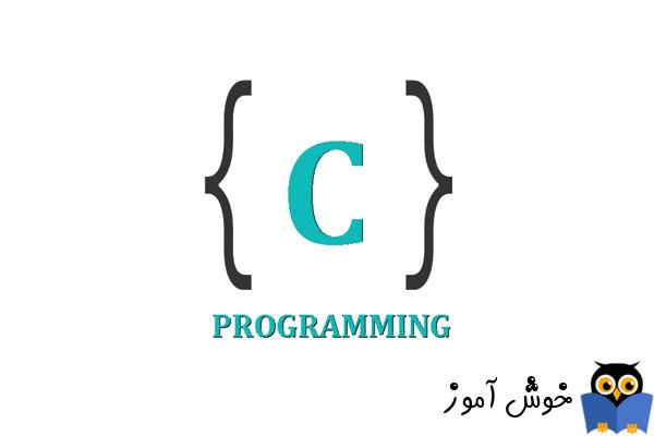 دوره آموزش رایگان زبان برنامه نویسی C