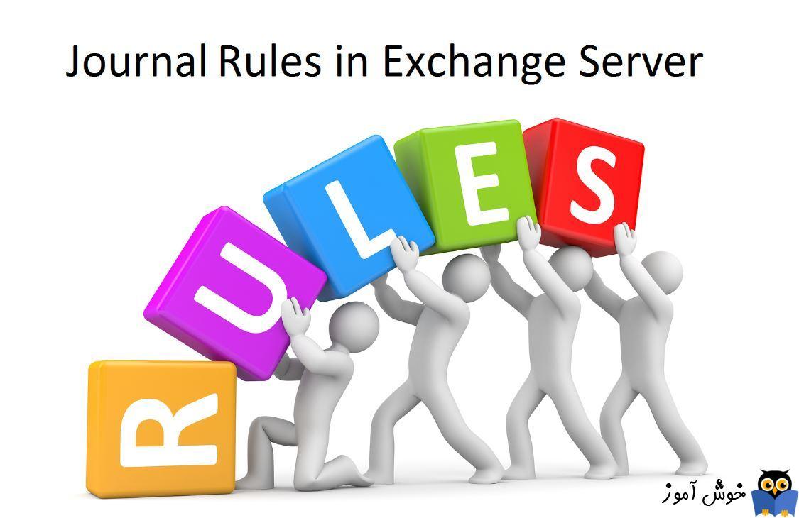 آموزش مایکروسافت exchange server 2016 - بخش کنترل ایمیل های ارسالی و دریافتی یا Journal rule