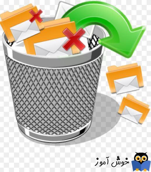 آموزش مایکروسافت exchange server 2016 - تنظیمات ریکاوری ایمیل های حذف شده