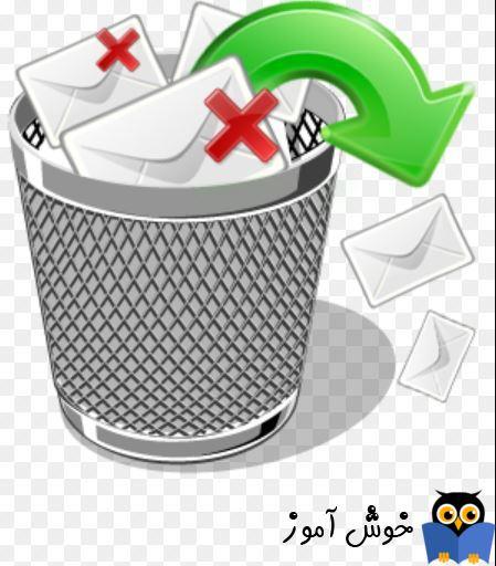 آموزش مایکروسافت exchange server 2016 - ریکاوری ایمیل های حذف شده در owa
