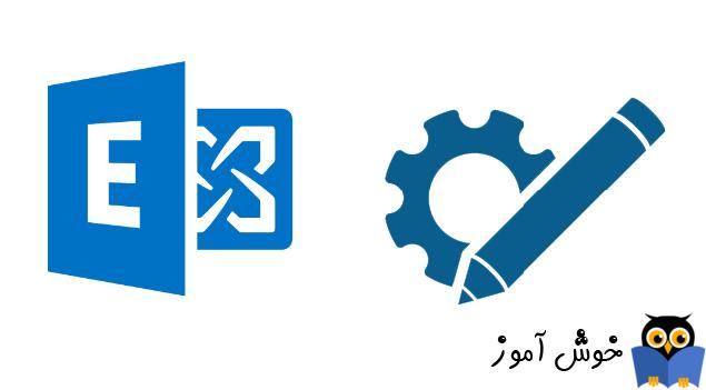 آموزش مایکروسافت exchange server 2016 - بررسی وضعیت سیستم