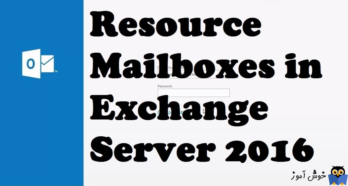 آموزش مایکروسافت exchange server 2016 - ایجاد Resource mailbox با دستورات Shell