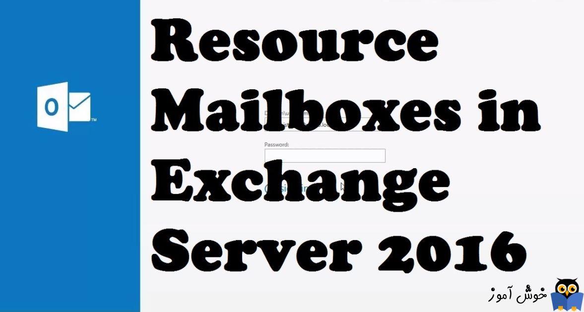 آموزش مایکروسافت exchange server 2016 - ایجاد Equipment mailbox با دستورات Shell