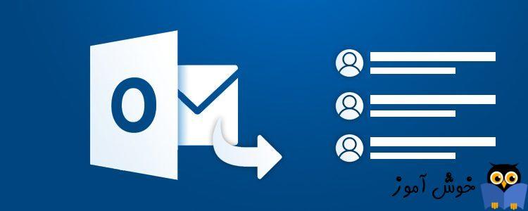 آموزش مایکروسافت exchange server 2016 - ایجاد distribution group ایمیل با دستورات shell